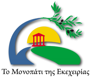 Ηλιδα - Ολυμπία: To μονοπάτι της Εκεχειρίας